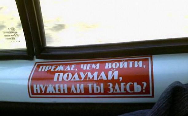 """Водитель автобуса Ртищево-Северка возможно болен синдромом """"вахтера"""""""