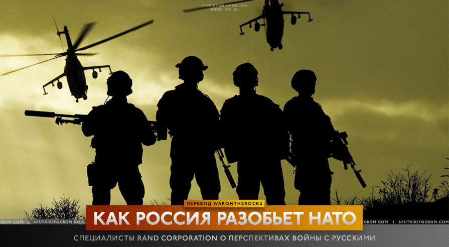 Как Россия разобьет НАТО (перевод WarOnTheRocks)