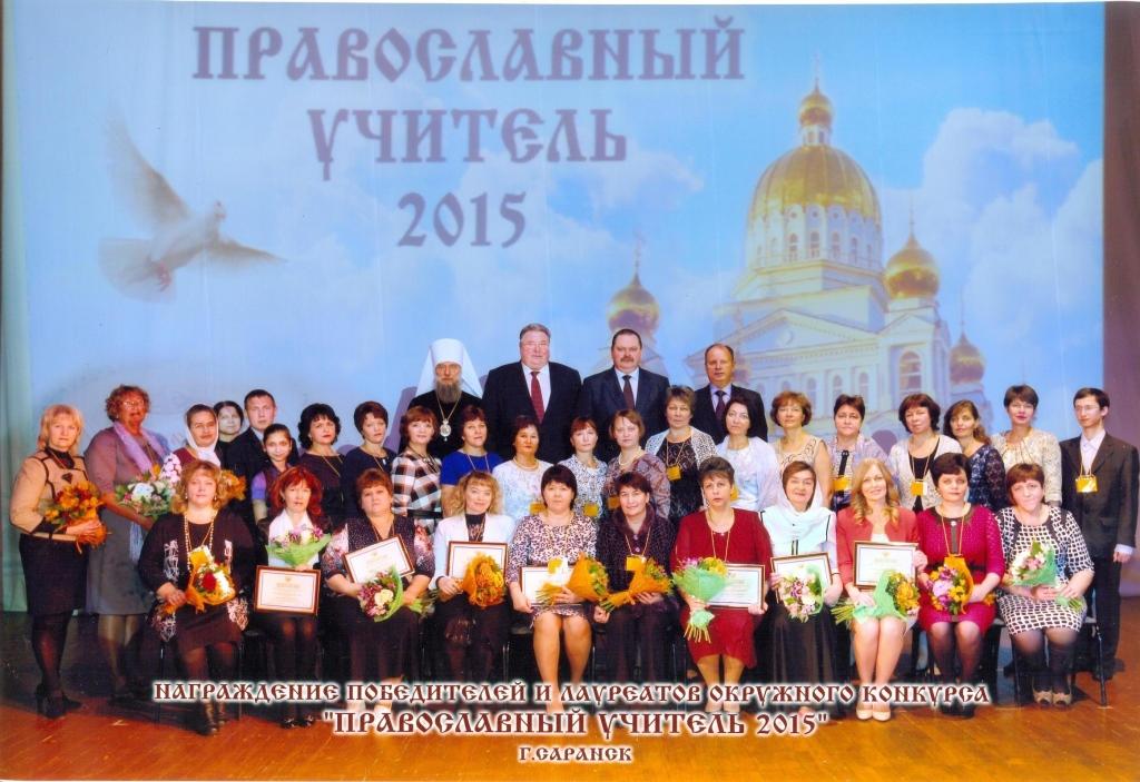 «Православный учитель 2015» делится впечатлениями о поездке в г.Саранск