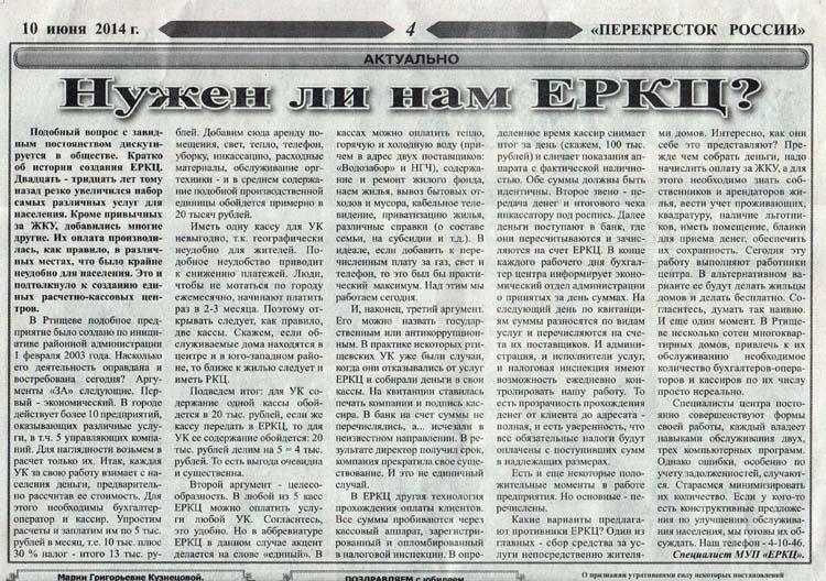 Печать одной газеты Перекресток России обходится в 2руб.20коп
