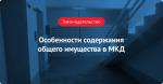 Четыре ртищевские УК нарушили правила содержания МКД