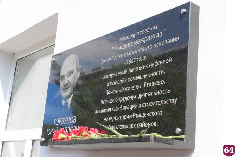 В Ртищеве установили памятную доску бывшему руководителю «Ртищевомежрайгаз»