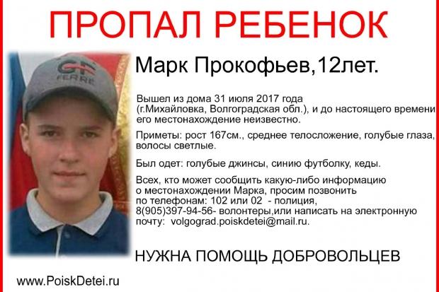 Пропавший в Михайловке ребенок найден в Ртищево