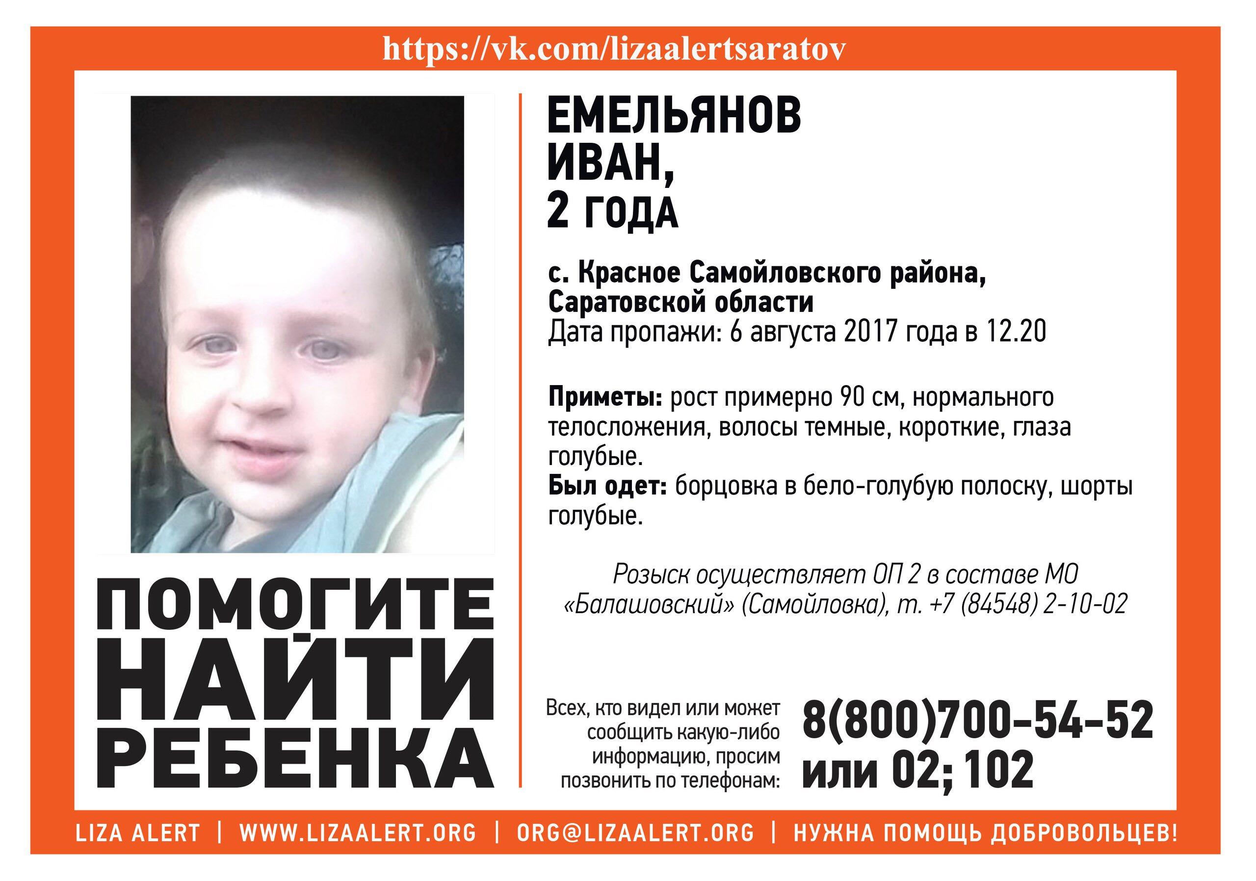 Следователи устанавливают обстоятельства пропажи 2-летнего Ивана Емельянова