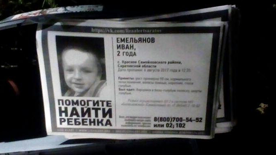 Следователи установили причину смерти Вани Емельянова