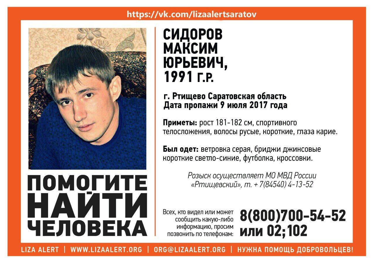 В Ртищево продолжаются поиски Максима Сидорова