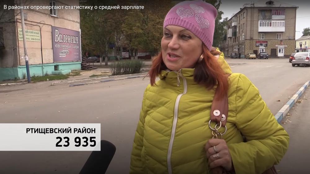 Опрос: Ртищевцы получают менее 10 тысяч рублей в месяц