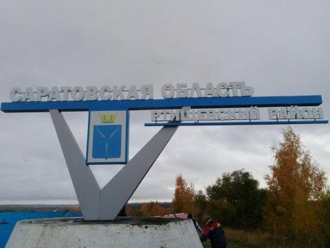 В Ртищевском районе установили новую стелу