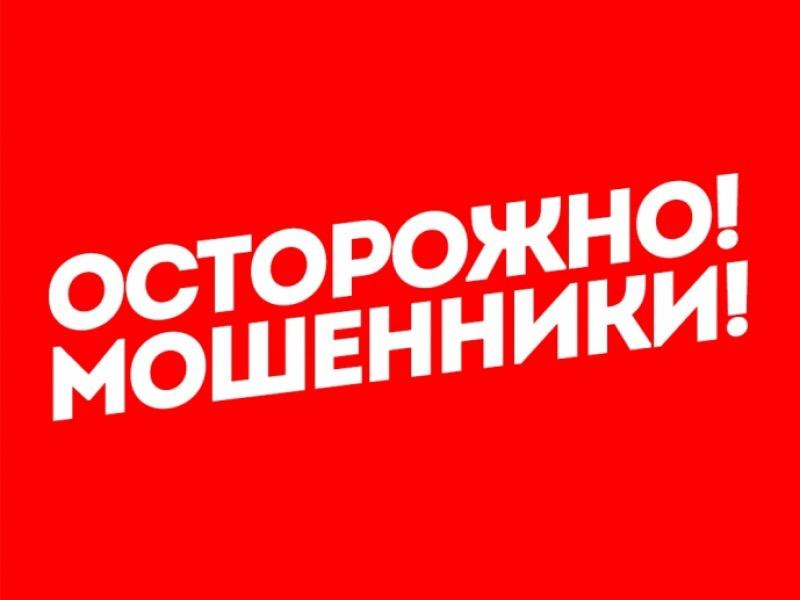 Мошенники обманули пенсионерку на полмиллиона рублей