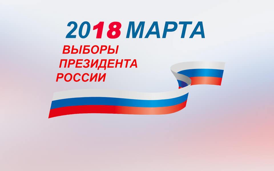 В России начались выборы президента