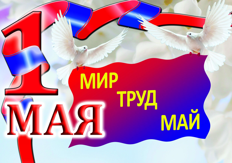 Обнародована программа праздничных мероприятий на 1 мая