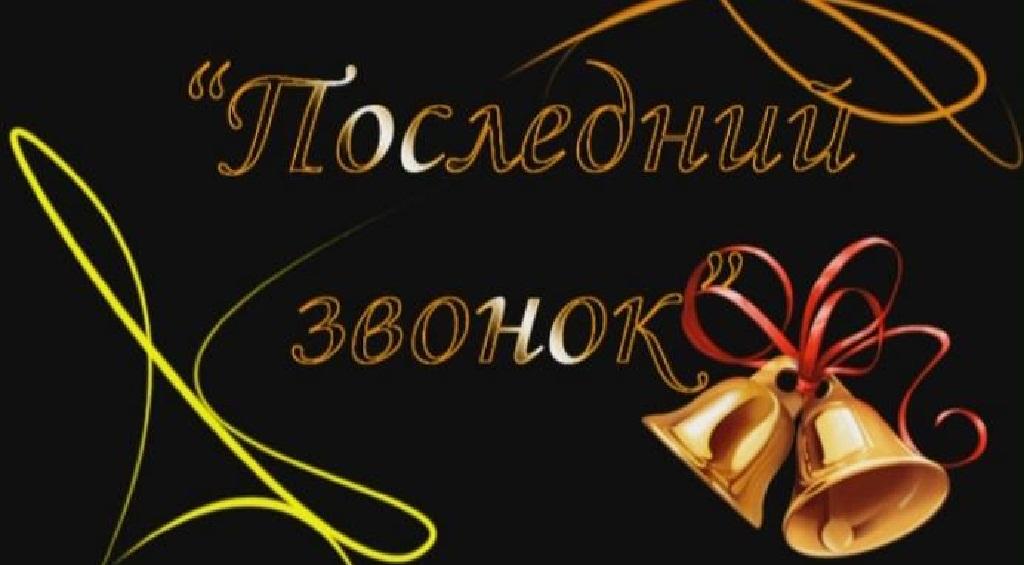 Светлана Макогон поздравила ртищевских выпускников с праздником