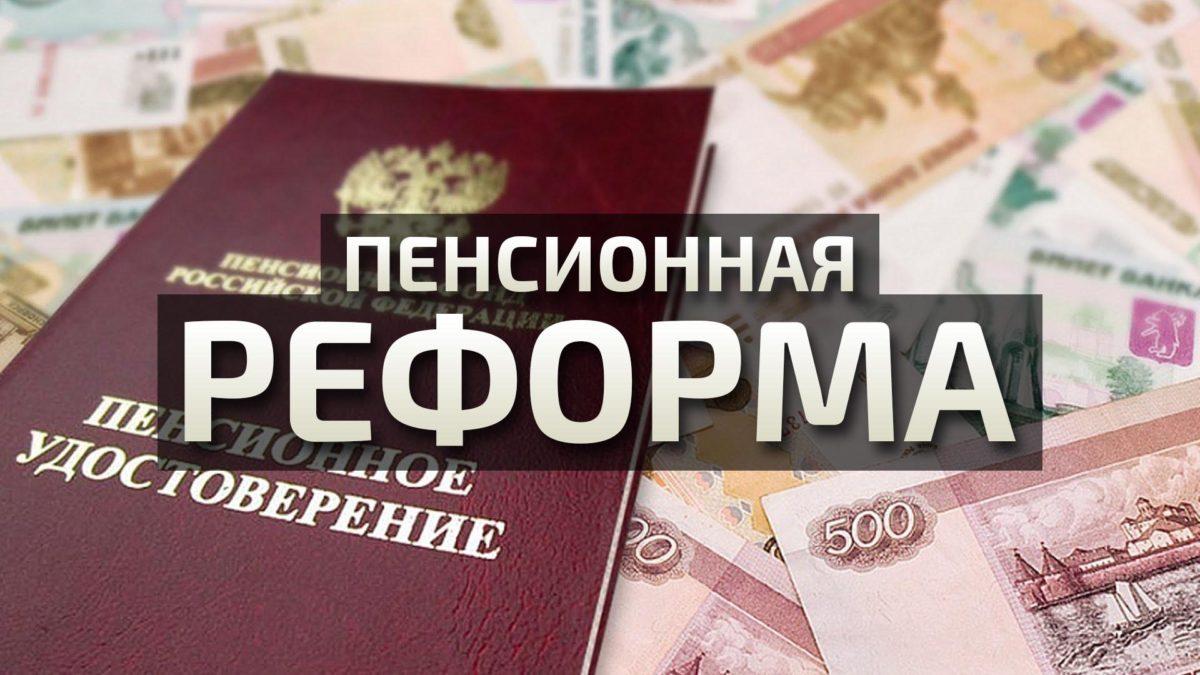 Обсуждение законопроекта о пенсионной реформе проходило под крики: «Постыдитесь»