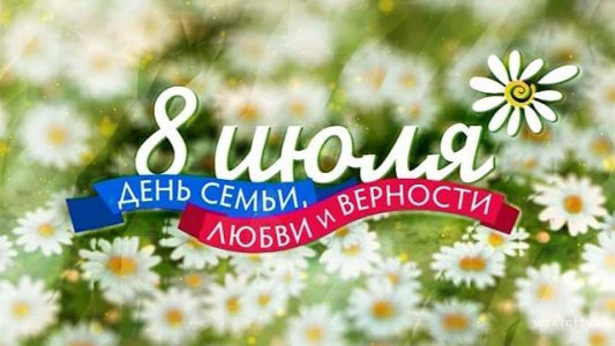 Обнародована программа мероприятий, посвященных Дню семьи, любви и верности