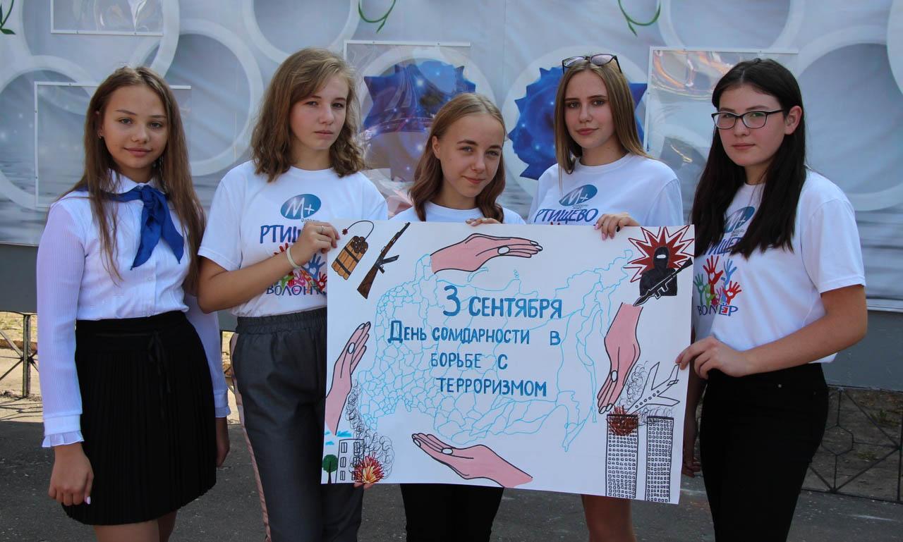 Ртищевские школьники приняли участие в акции против терроризма