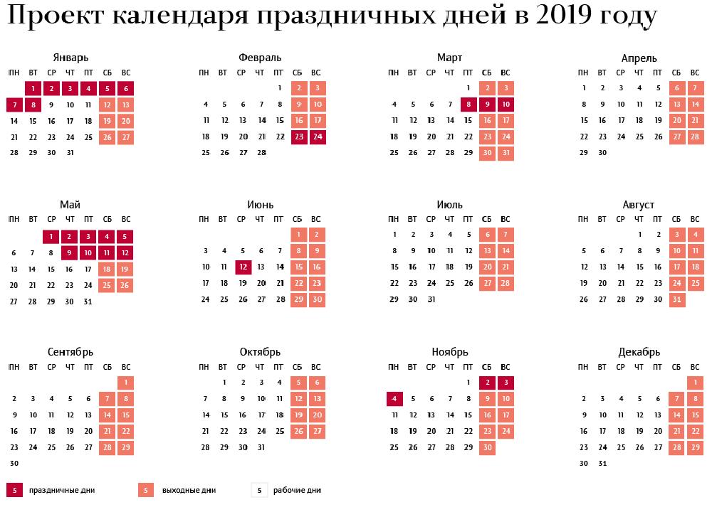 Утвержден график переноса праздников в 2019 году