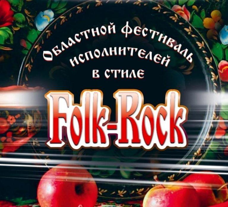 Ртищевский коллектив выступил на областном фестивале «Folk-Rok»