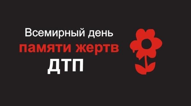 В области пройдут акции, посвященные Дню памяти жертв ДТП