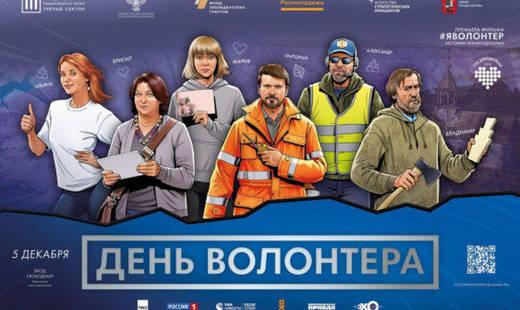 """Ртищевцев приглашают на показ фильма """"#ЯВолонтер"""""""