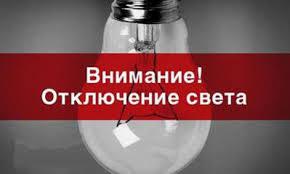 17 декабря пройдут плановые отключения электроэнергии