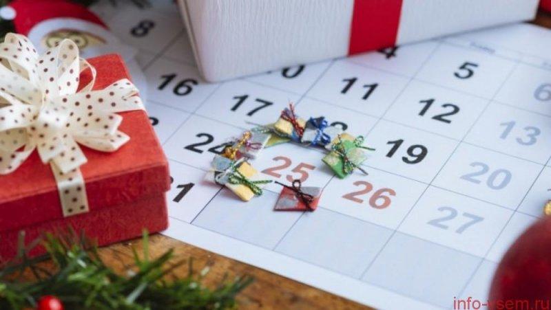 В новогодние праздники жители области будут отдыхать 10 дней