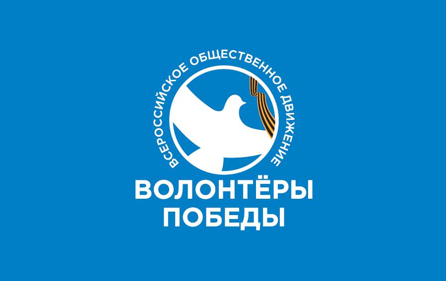 """Открылся муниципальный штаб общественного движения """"Волонтеры Победы"""""""