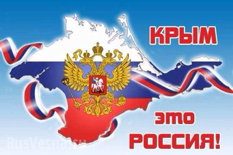 Сегодня в России отмечают годовщину воссоединения с Крымом