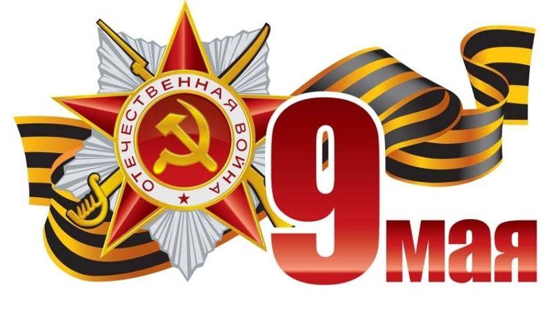 Программа праздничных мероприятий на День Победы