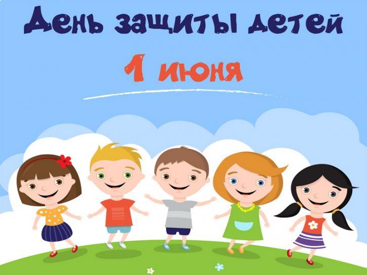 Программа мероприятий на День защиты детей