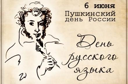 В день рождения Пушкина состоится городской праздник