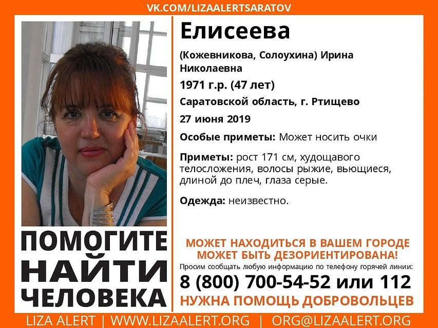 Пропавшая Ирина Елисеева найдена живой