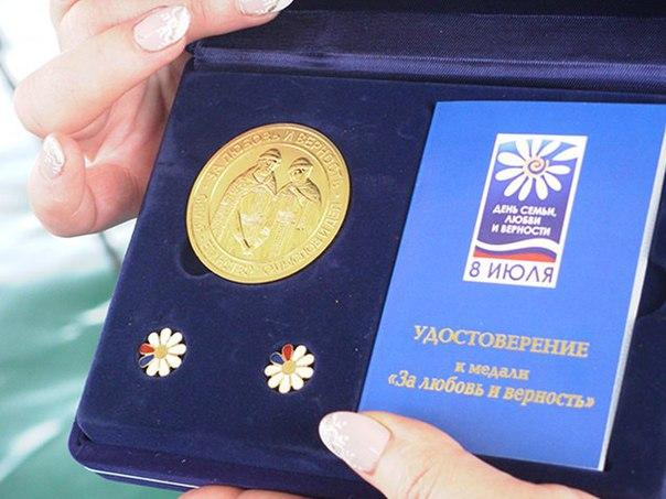 Семья Грибовых награждена медалью «За любовь и верность»
