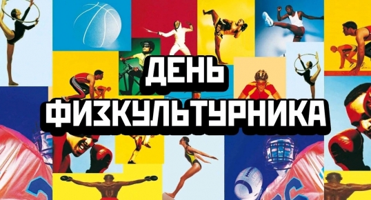 10 августа состоится празднование Дня физкультурника