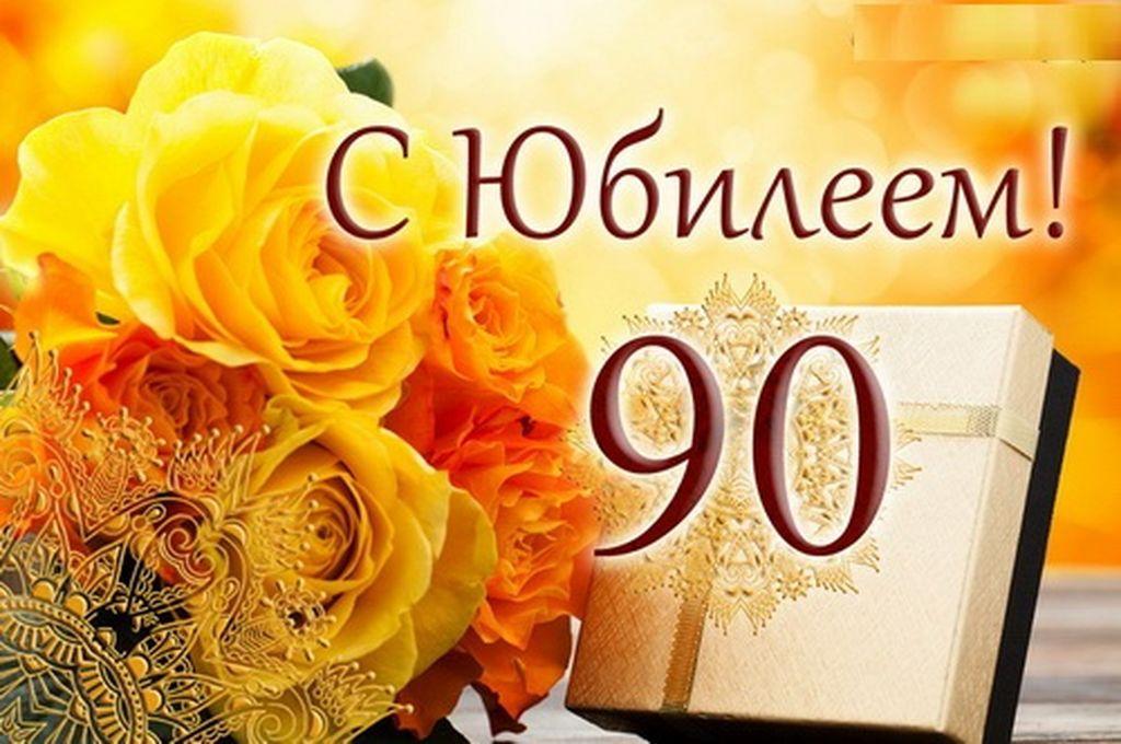 Житель Ртищева отметил 90-летний юбилей