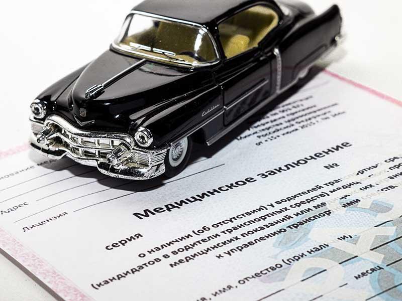 Получить медсправку для водительских прав станет сложнее