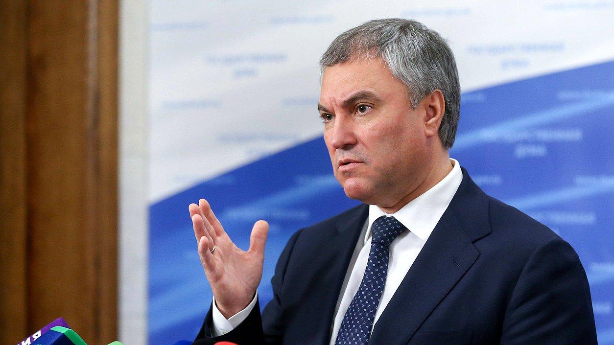 Вячеслав Володин рассказал о дорогах, передающихся в федеральную собственность