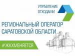 Региональный оператор опубликовал тарифы на обращение с ТКО