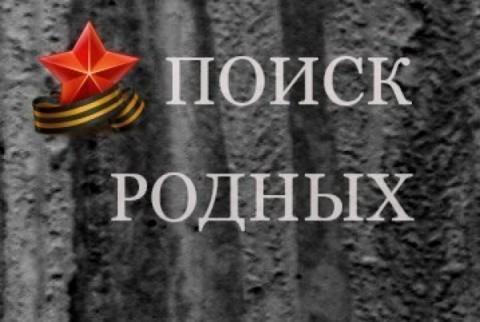 Разыскиваются родные захороненных в братских могилах бойцов Красной армии