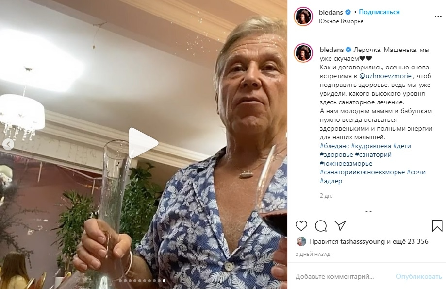 Бывший губернатор региона отдыхает в Сочи со звездами шоу-бизнеса