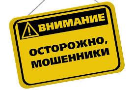 Полиция предупреждает об участившихся случаях мошенничества