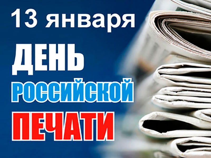 Редактор ртищевской газеты получила награду в День российской печати
