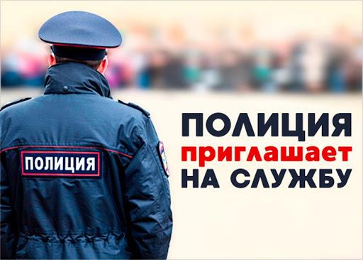 МВД России «Ртищевский» приглашает на работу