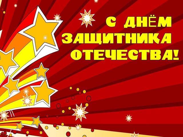 Ольшанка поздравляет с Днем защитника Отечества!