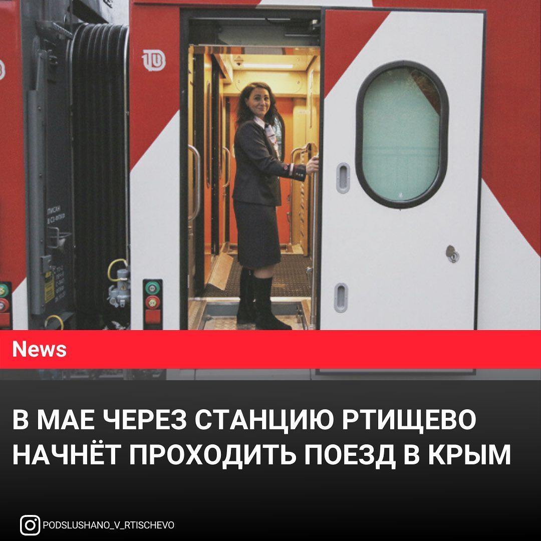 С мая через Ртищево будет ходить поезд в Крым