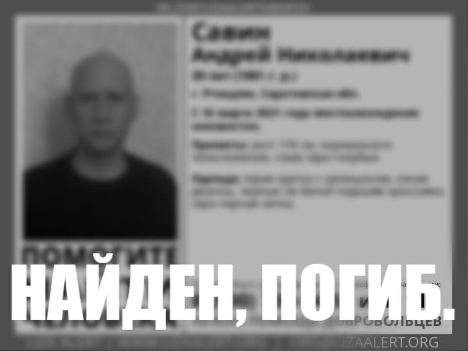 Ртищевца Андрея Савина нашли мертвым