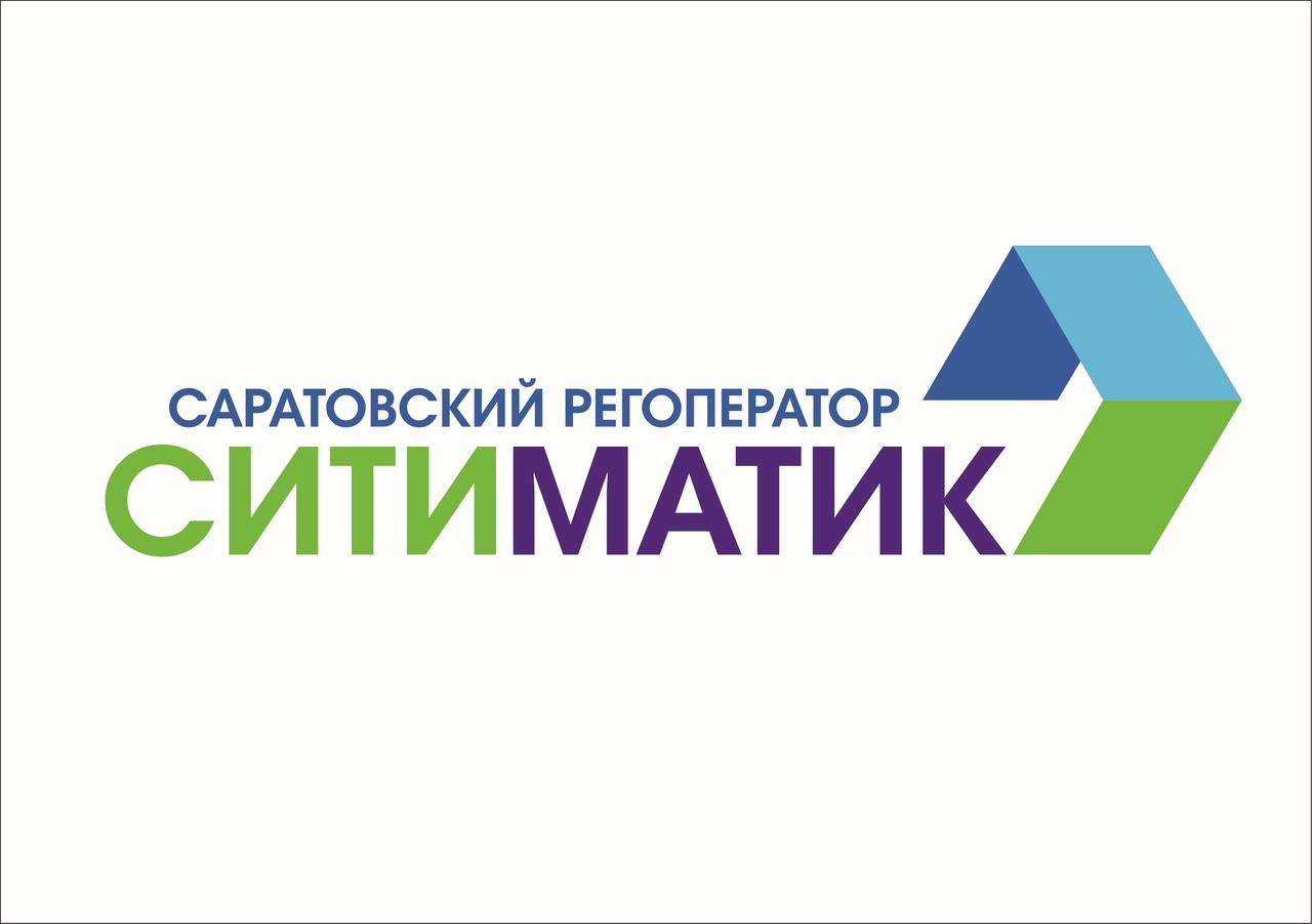 Регоператор Саратовской области по обращению с ТКО меняет название