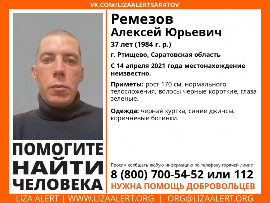 Ртищевец Алексей Ремезов найден живым