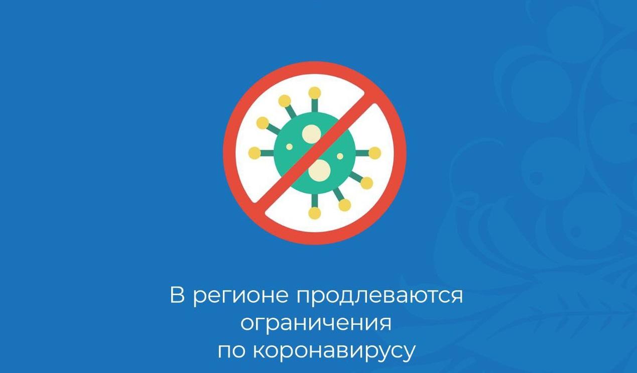 В регионе продлены ограничения на работу общепита