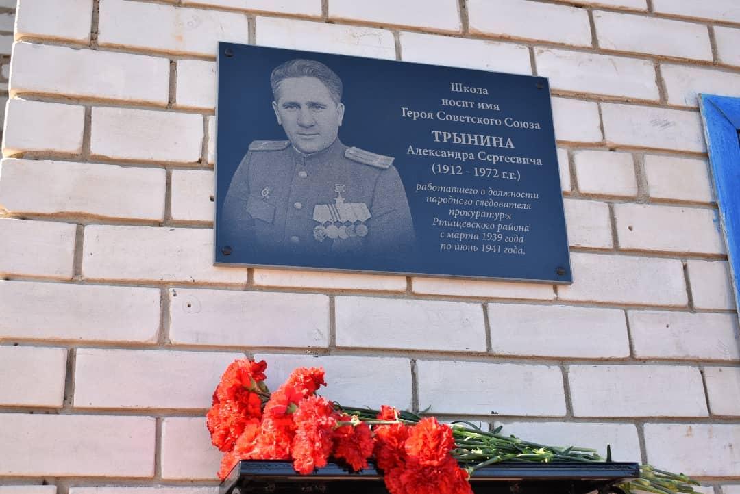 Школе №7 присвоено имя Героя Советского Союза Трынина Александра Сергеевича