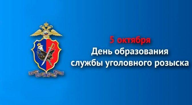 Поздравление с Днем образования уголовного розыска МВД России